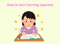 How to start learning Japanese.