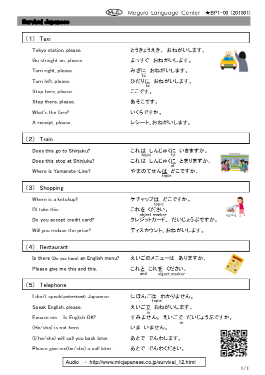 Survival Japanese Audio and PDF