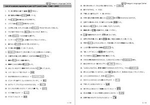 List of vocabulary appearing in past JLPT Level 2 tests (1992 - 2003),14 pages