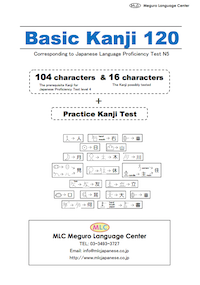 Basic Kanji 120 (for JLPT N5) - Free download