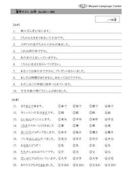 Basic Kanji 120 sample quiz