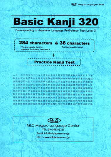 Basic Kanji 320 (for N5 and N4) This is not free    MLC