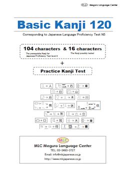 Basic Kanji 120 (Free E-mail lesson) | MLC Japanese Language School