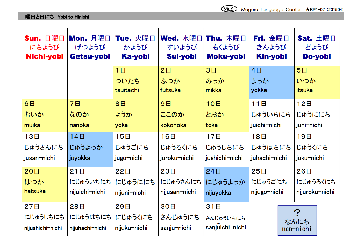 day of the month mlc japanese language school in tokyo