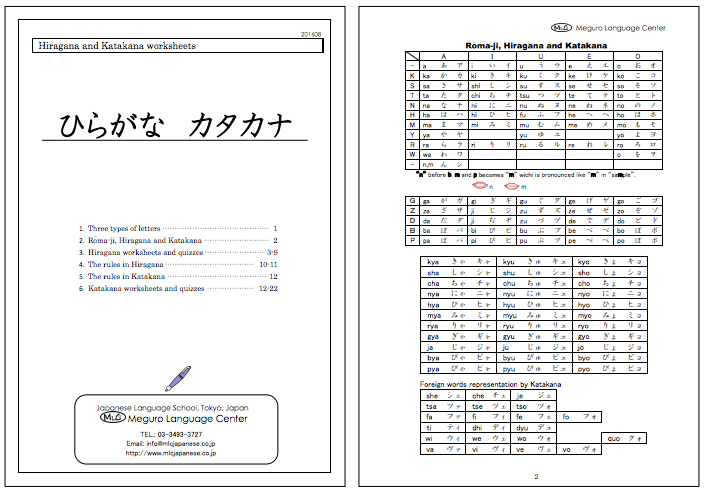 Hiragana and Katakana (Free Study Material) | MLC Japanese Language