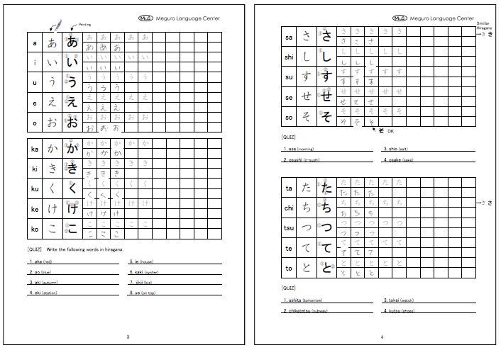 Hiragana And Katakana Free Study Material Mlc Japanese Language. Worksheet. Hiragana Worksheet At Clickcart.co