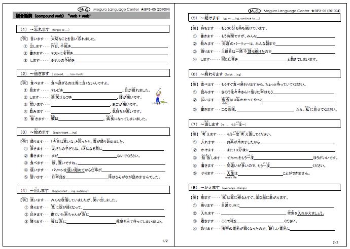 複合動詞 verb+verb | MLC Japan...