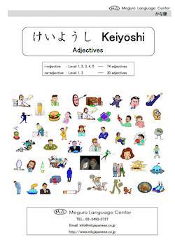 104 Adjectives | MLC Japanese Language School in Tokyo