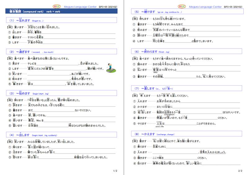 複合動詞 verb+verb | MLC Japanese Language School in Tokyo